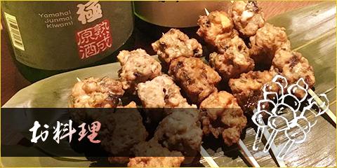 新宿寅箱のお料理メニュー
