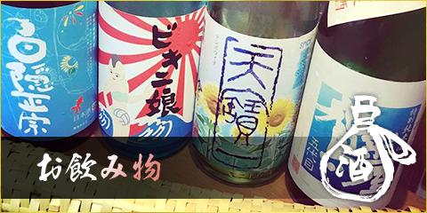新宿寅箱のお飲物メニュー